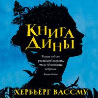 Книга Дины (с участием Виктории Исаковой) - Хербьерг Вассму