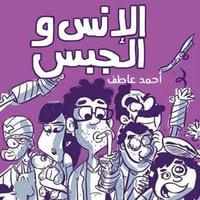 الإنس والجبس - أحمد عاطف