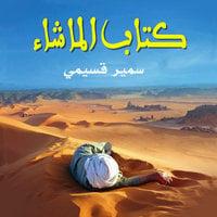 كتاب الماشاء - سمير قسيمي