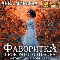 Фаворитка проклятого отбора - Анна Минаева