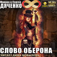 Слово Оберона - Марина Дяченко,Сергей Дяченко