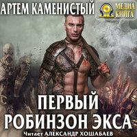 Первый робинзон Экса - Артём Каменистый