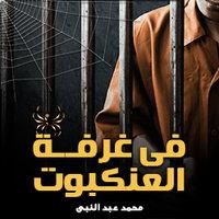 في غرفة العنكبوت - محمد عبد النبي
