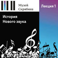 Звук как акустический процесс и музыкальный материал - Музей Скрябина