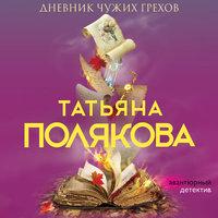 Дневник чужих грехов - Татьяна Полякова
