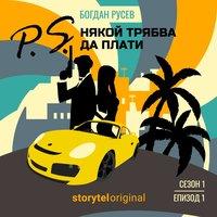 P.S. Някой трябва да плати - S01E01 - Богдан Русев