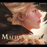 Магия ворона - Маргарет Роджерсон