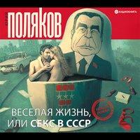 Весёлая жизнь, или секс в СССР - Юрий Поляков