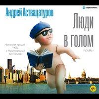 Люди в голом - Андрей Аствацатуров