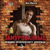 Замурованные. Хроники Кремлевского централа - Иван Миронов