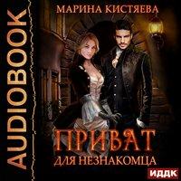 Приват для незнакомца - Марина Кистяева