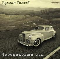 Черепаховый суп - Руслан Галеев