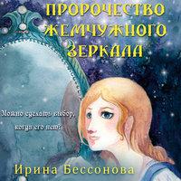 Пророчество жемчужного зеркала - Ирина Бессонова