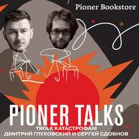 Pioner Talks с Дмитрием Глуховским - Pioner Talks