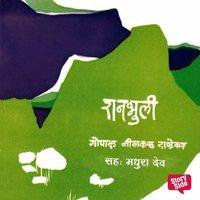 Raanbhuli - Go. Ni. Dandekar