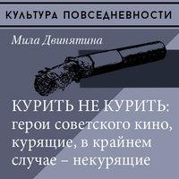 Курить не курить: герои советского кино, курящие, в крайнем случае — некурящие - История моды в кино