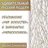 Объединение «Мир искусства» и знаменитые «мирискуссники» - Музей Скрябина