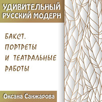 Бакст. Портреты и театральные работы - Музей Скрябина
