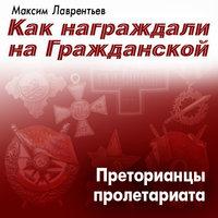 Преторианцы пролетариата - Максим Лаврентьев