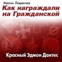 Красный Эдмон Дантес - Максим Лаврентьев