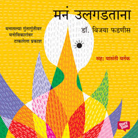 Mana Ulgadtana - Dr. Vijaya Phadnis