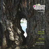 Dhaandola part 1 - Yashodhan Joshi, Kaustubh Mudgal