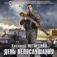 День непослушания - Евгений Щепетнов