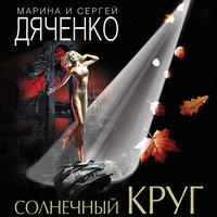 Солнечный круг - Марина Дяченко,Сергей Дяченко