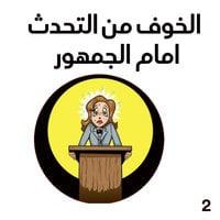 الخوف من التحدث امام الجمهور