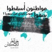 الحلقة 2 - الجزء 1: مواطنون أُسقطوا سهواً - صوت كردي من سوريا - SOWT