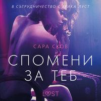 Спомени за теб - Сара Сков