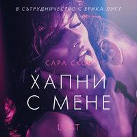 Хапни с мене - Сара Сков