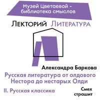 Смех страшит - Музей Цветаевой