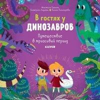 В гостях у динозавров - Екатерина Ладатко, Анастасия Галкина