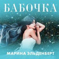 Бабочка - Марина Эльденберт