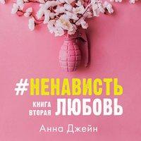 #ненавистьлюбовь - Анна Джейн