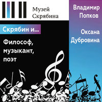 Философ, музыкант, поэт - Музей Скрябина