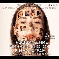 Продвижение личных блогов в Инстаграм: пошаговое руководство - Александра Митрошина