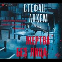 Жертва без лица - Стефан Анхем