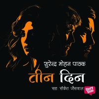 Teen Din - Surender Mohan Pathak