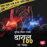 Dial 100 - Surender Mohan Pathak