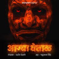 Aagyawetaal - Darshan Desle
