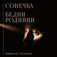 Сонечка. Бедни роднини - Людмила Улицкая