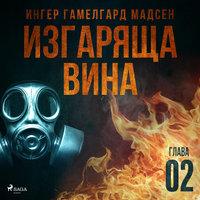 Изгаряща вина – Втора глава - Ингер Гамелгард Мадсен
