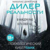 Дилер реальности - Николас Димитров
