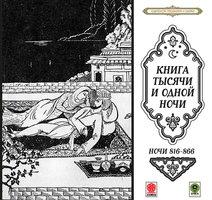 Сборник сказок «Тысячи и одной ночи» ночи 816-866 - коллектив авторов