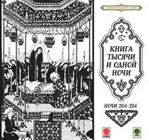 Сборник сказок «Тысячи и одной ночи» ночи 204-254 - коллектив авторов
