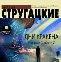 Дни Кракена. Сказка о Тройке-2 - Аркадий Стругацкий, Борис Стругацкий