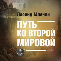 Путь ко второй мировой - Леонид Млечин