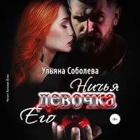 Ничья его девочка - Ульяна Соболева
